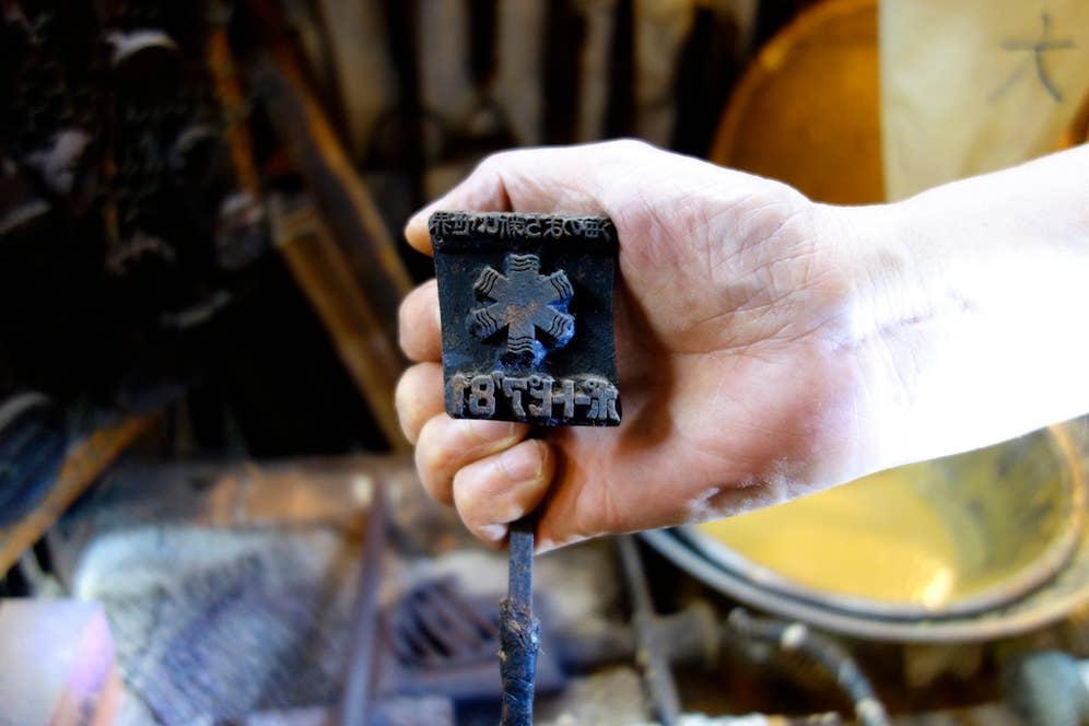 81年の神戸ポートアイランド博覧会のお土産に押された焼印も