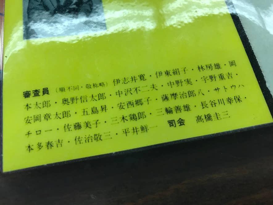 コンクールの審査員長は詩人・作詞家のサトウハチロー、審査員も実業家の五島昇に小説家の安岡章太郎、芸術家の岡本太郎など、そうそうたる顔ぶれ