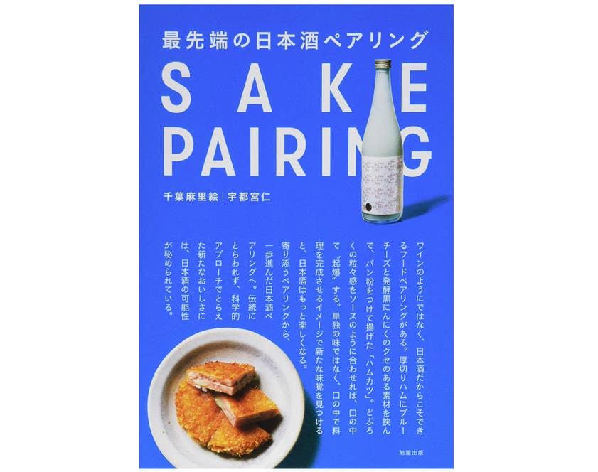 『最先端の日本酒ペアリング』の表紙