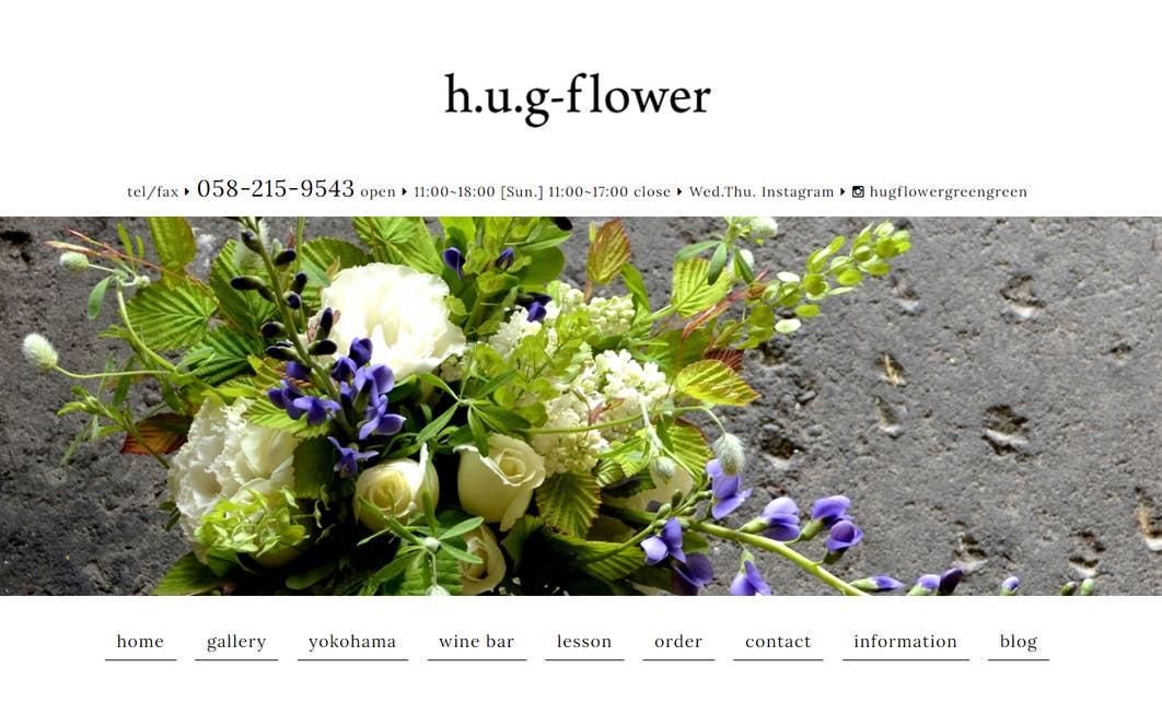 岐阜の生花店<h.u.g-flower>公式サイト(https://www.hug-flower.jp/)。EC機能はない。