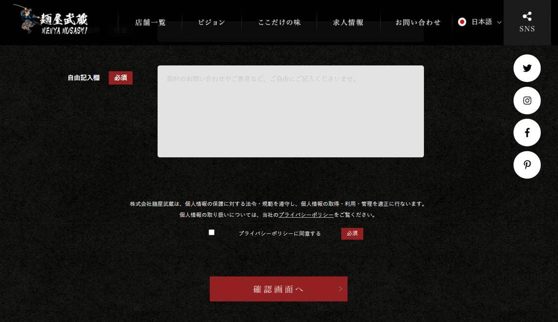<麺屋武蔵>ブランドサイトのお問い合わせフォーム。4月は、ここから通販の注文を受けていた。
