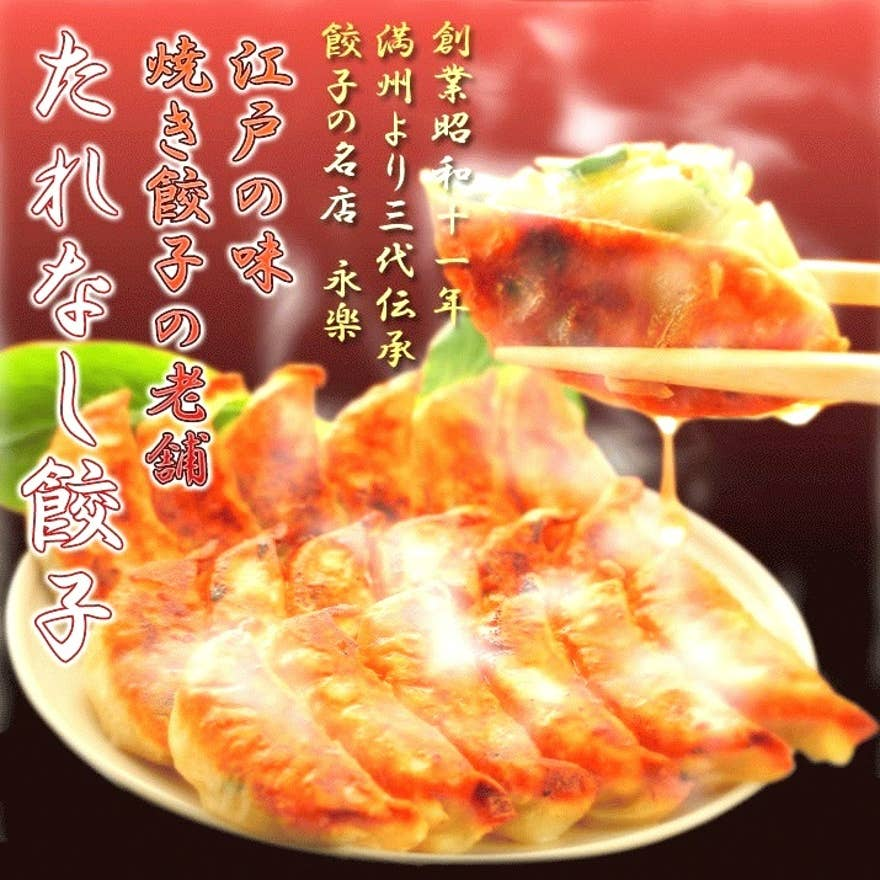 Risultati immagini per 永楽 餃子