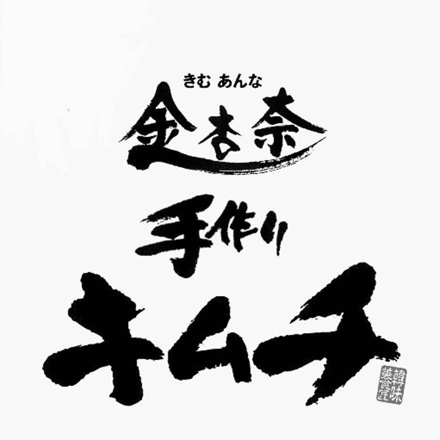 金杏奈の手作りキムチ 鶴橋(東成区・生野区/韓国料理) - Retty