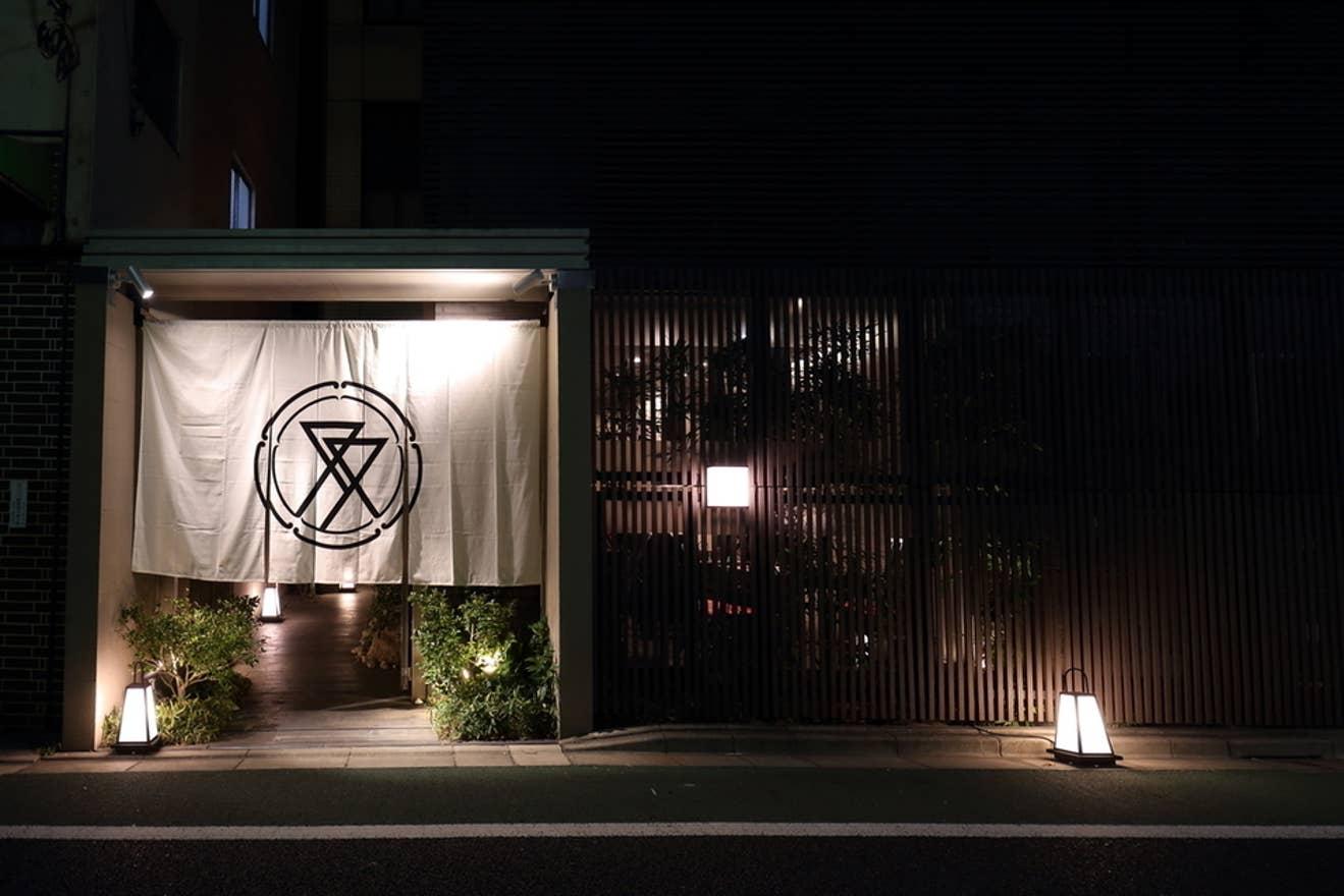 本郷 肉 店 ふたご 亭 三 丁目