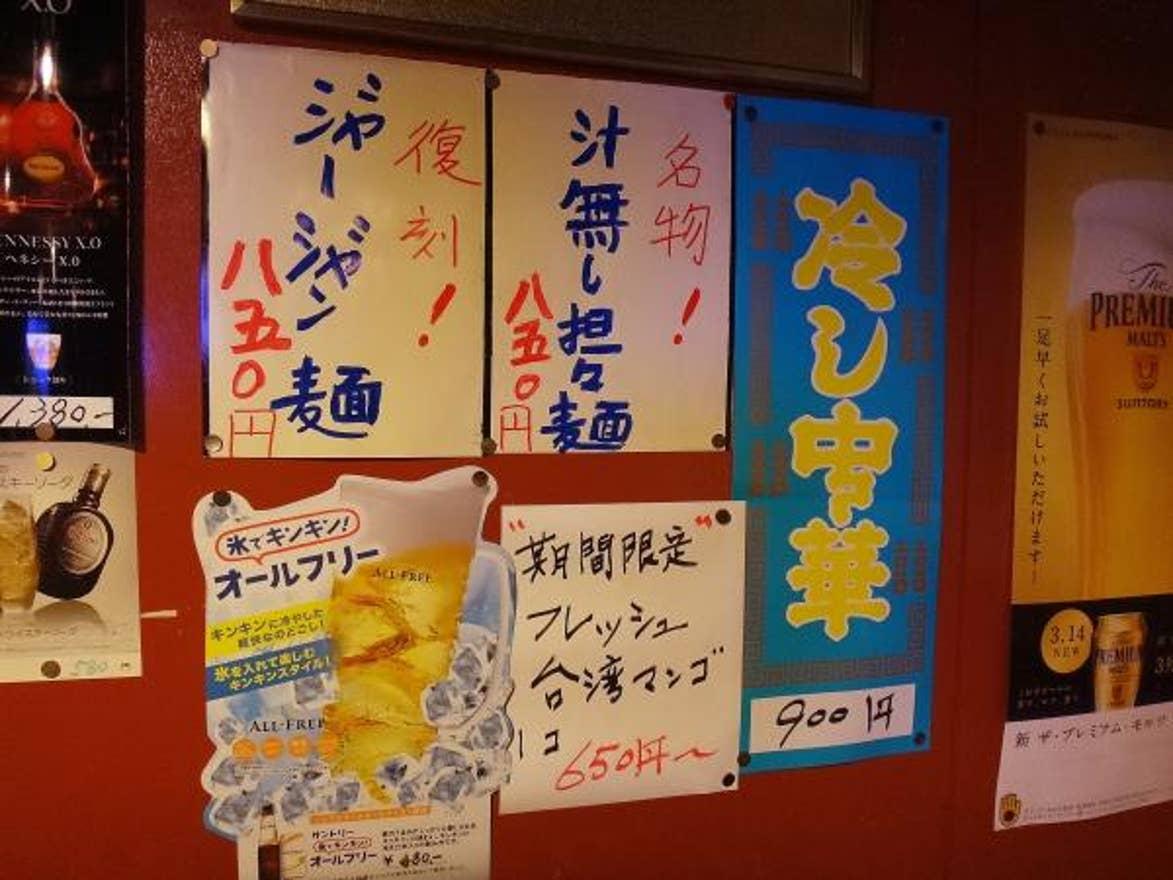 中国料理 礼華(らいか) CHINESE RESTAURANT [新宿 …