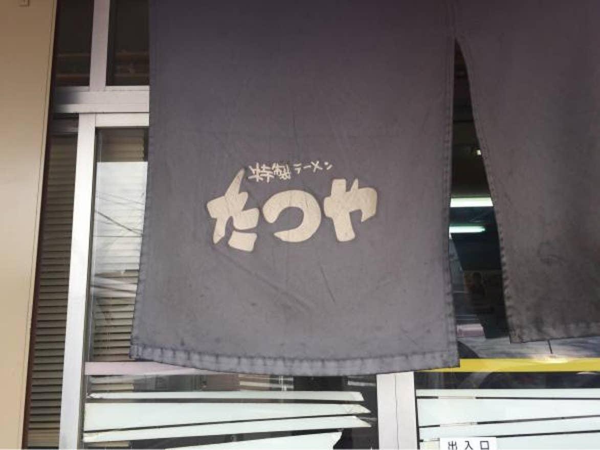 延岡 爆砕