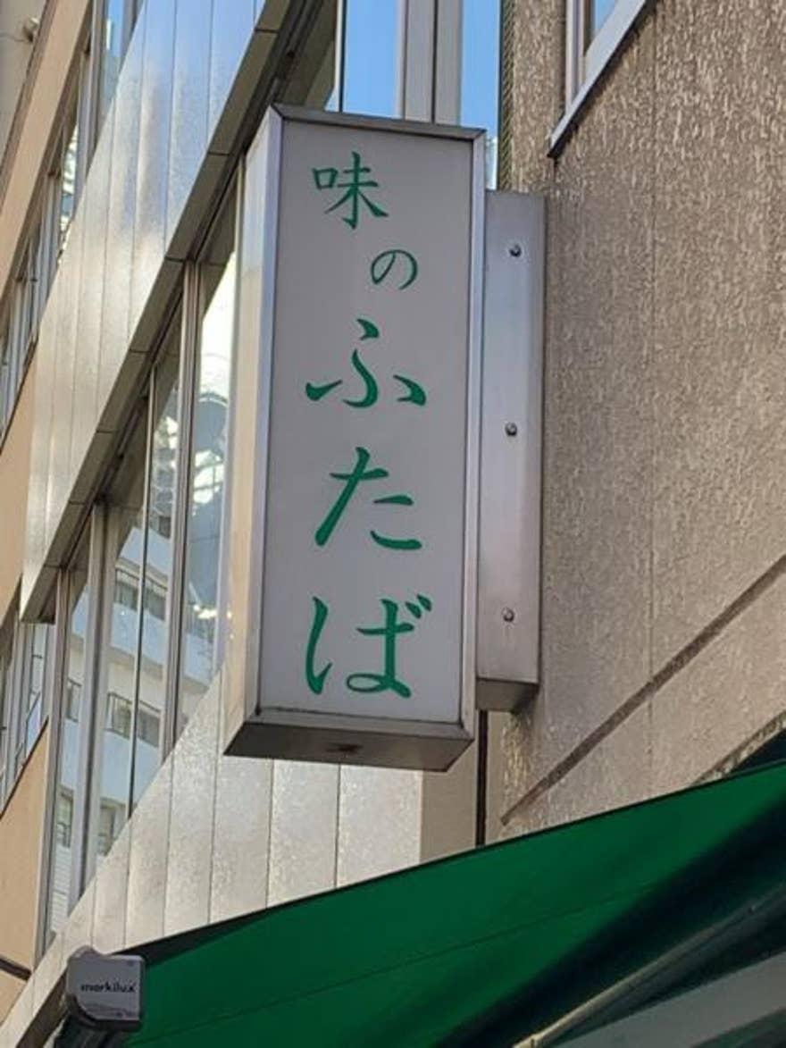 予備校 御茶ノ水 駿台