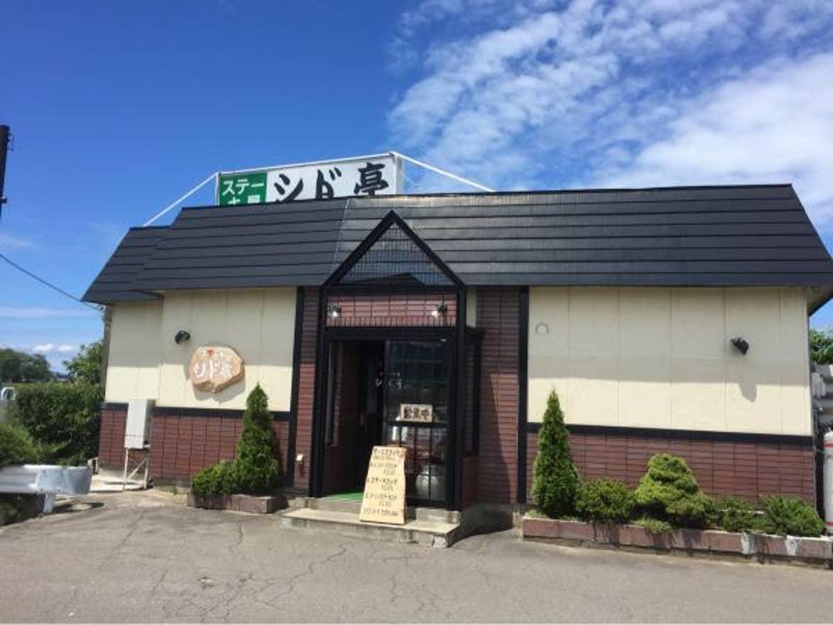 【2019年】【9月の話題店!】青森県のランチおすすめ30店 - みん ...